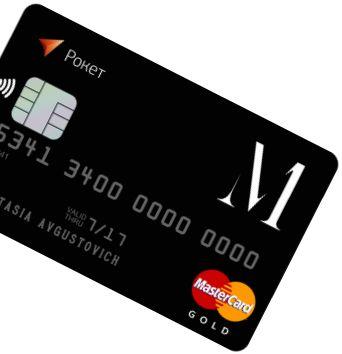 METROPOLIS Card — это