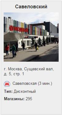 b9d58a96 В центре Москвы в ТЦ «САВЕЛОВСКИЙ» можно купить дисконтные товары таких  брендов, как: