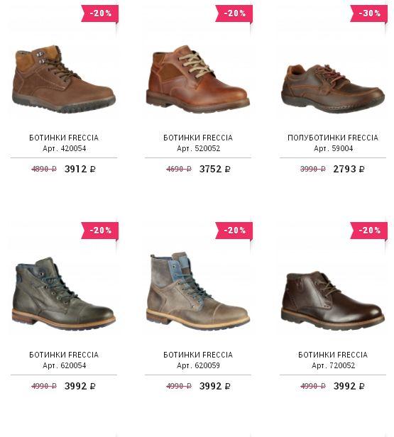 TERVOLINA  скидки до 30% на обувь, сумки! 2cc23d6b648