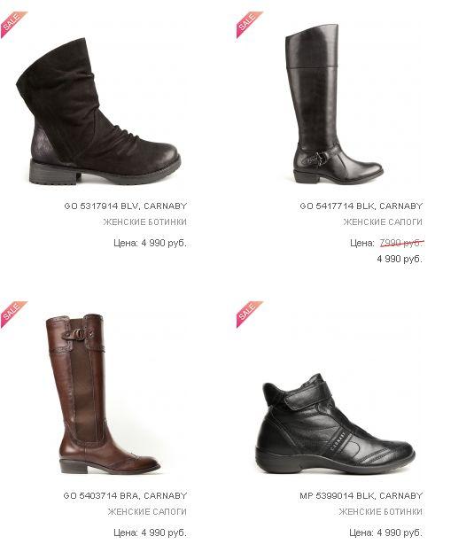 57124d8c3 CARNABY, CHESTER: супер-акция! Распродажа обуви, от 1999 руб!
