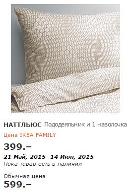 Ikea скидка 30 на постельное белье