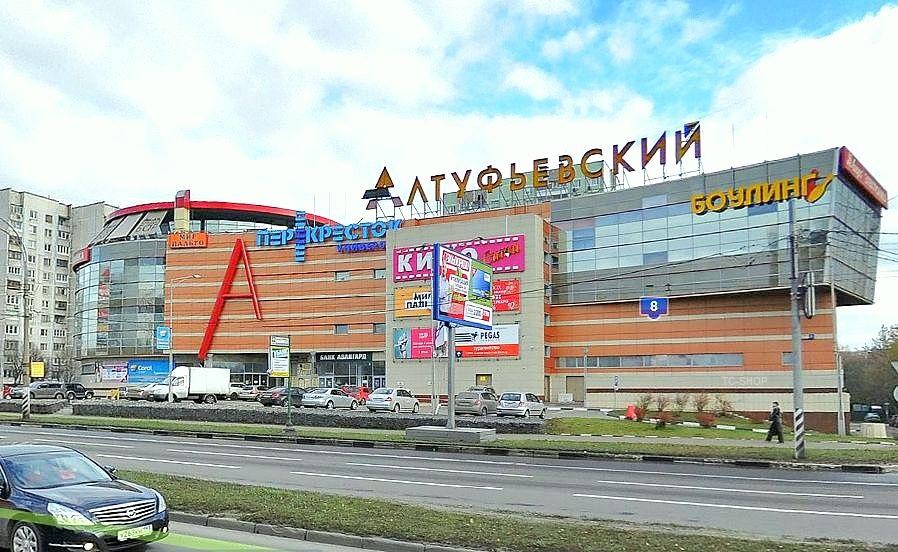 64398946696d ТЦ Алтуфьевский, Владыкино (фото 1)