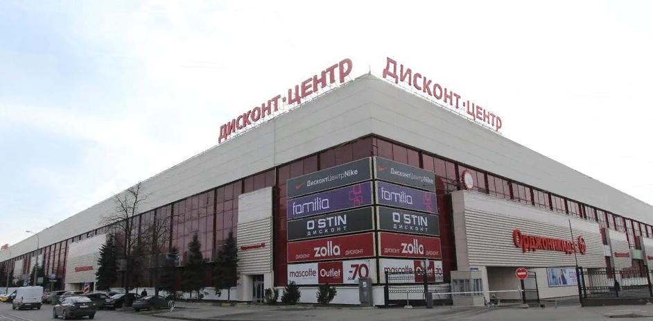 ad848a12 Дисконт-центр «Орджоникидзе 11» (фото 1)