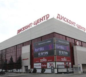 bed8d207 Дисконтные торговые центры Москвы. Аутлеты.