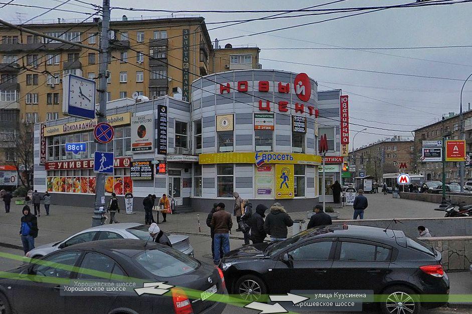 Справка для водительских прав Москва Хорошёвский полежаевская