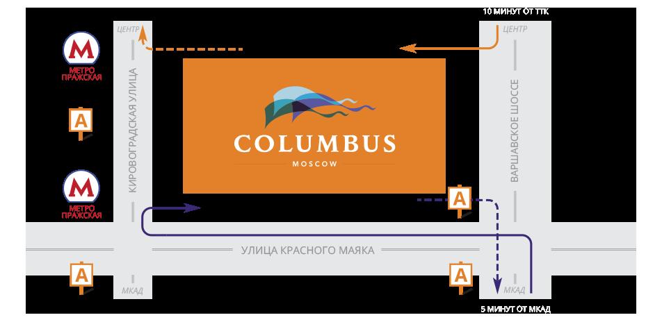 Колумбус схема проезда