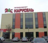 магазин карусель южное бутово аренда