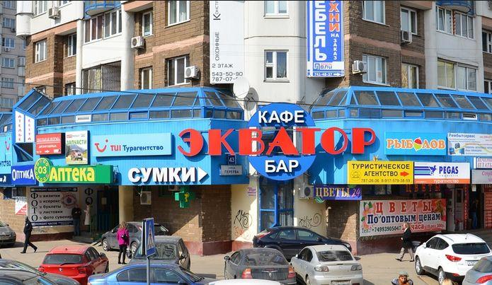 8e954ff831c0 ТЦ Экватор, Братиславская
