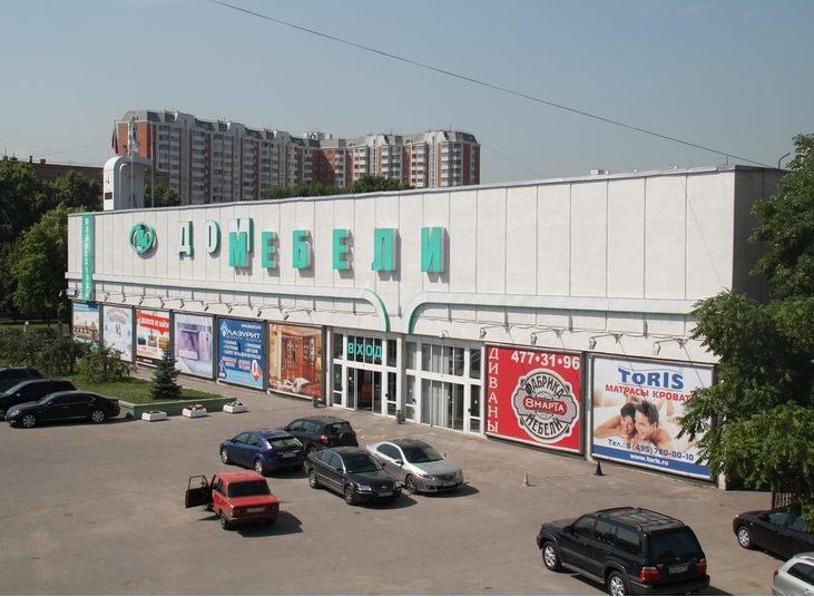 bd31ee0be5a2 Медведково (Дом мебели), фото 1