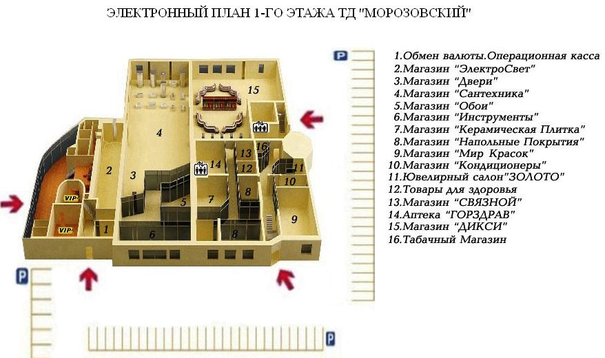 ТЦ Морозовский, Ногинск