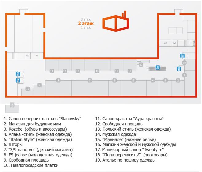 ТЦ Фабрика, Ул. Подбельского